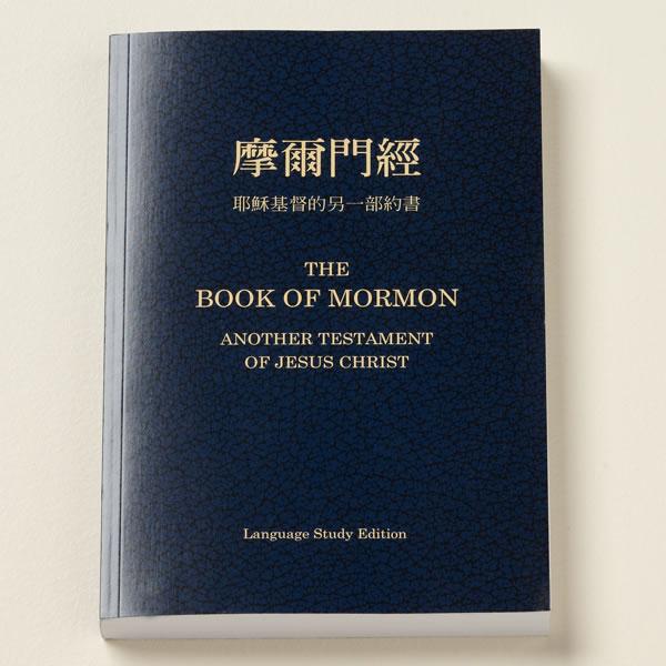 摩爾門經字句 都是神的話語