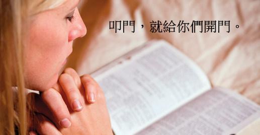 神如何回答我們的祈禱