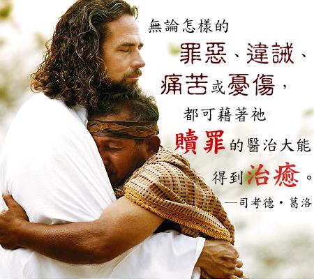 摩門教相信贖罪的力量