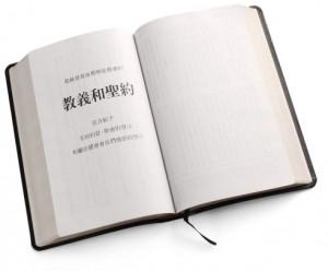 摩門經文教義和聖約