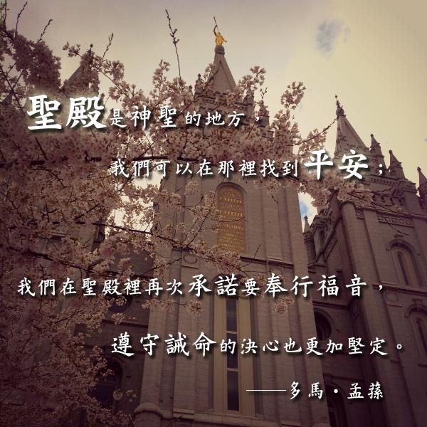 摩門聖殿帶來平安
