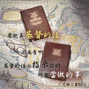 摩爾門經與聖經都是基督的話