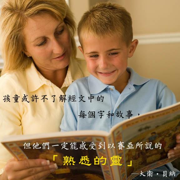 與孩子一起研讀經文