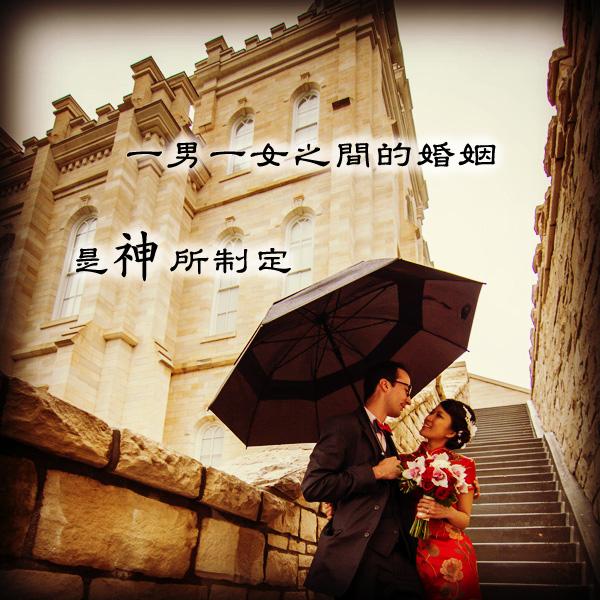 摩爾門聖殿婚姻是永恆的
