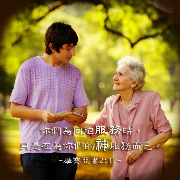 為人服務就是為神服務, 我們都是一家人