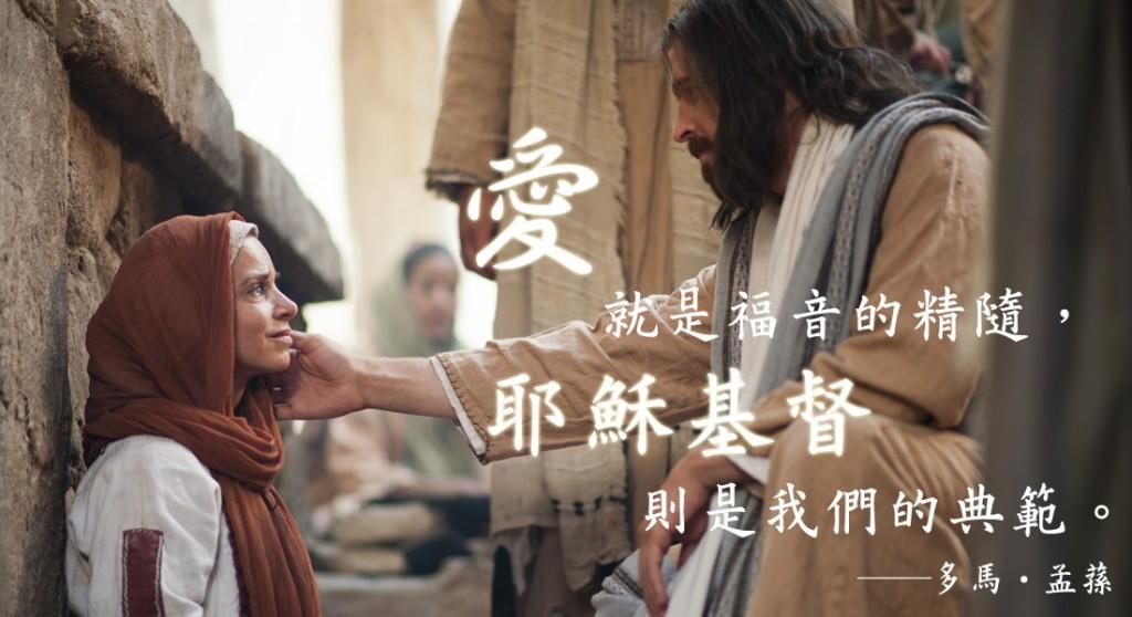 耶穌基督的愛是我們的榜樣
