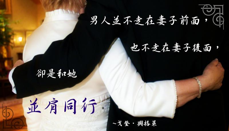 男人與女人在永恆婚姻中是同伴