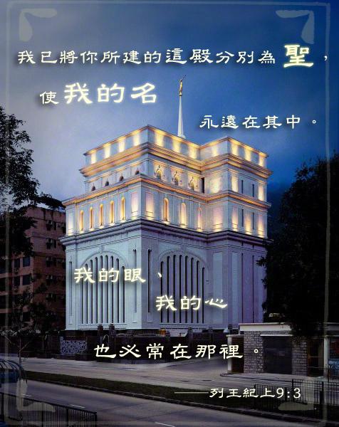 聖殿是主的家