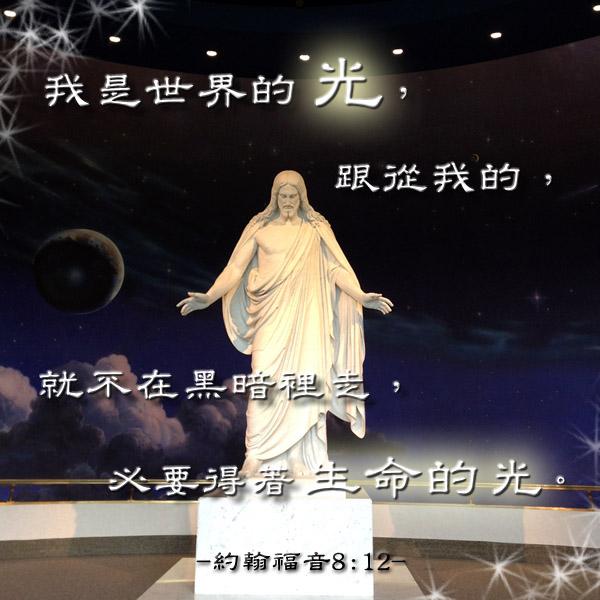 跟隨耶穌基督就不會迷失