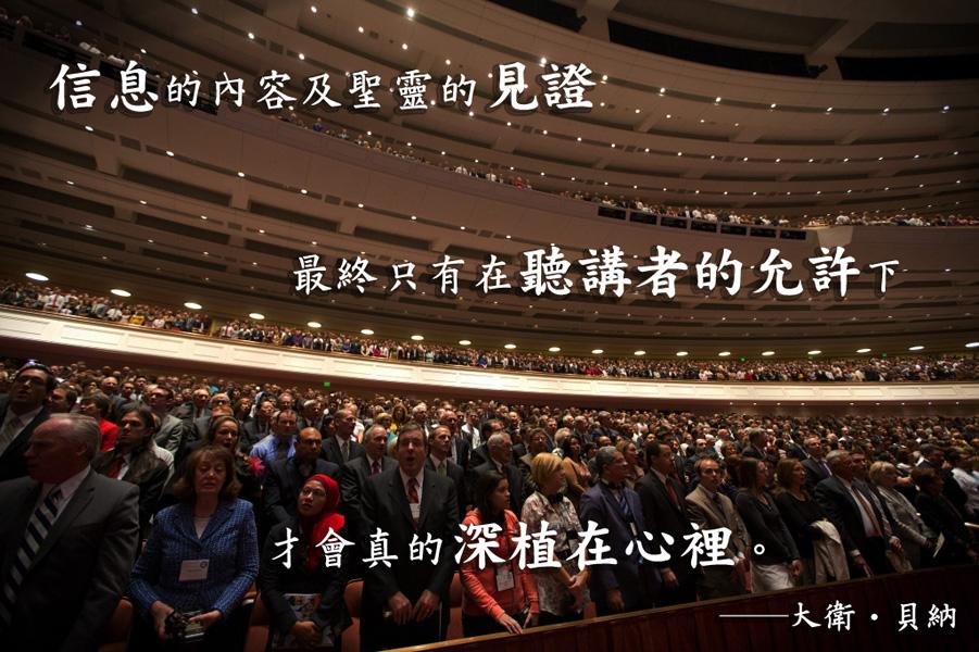 總會成員大會 的演講透過聖靈傳達到聽者心中