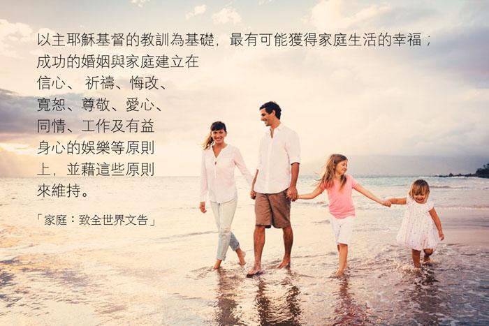 摩門教相信婚姻由一男一女組成