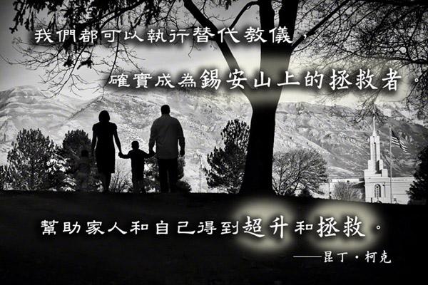 鞏固家庭歷史 ,幫助祖先的救恩