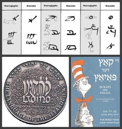 不同的希伯來文