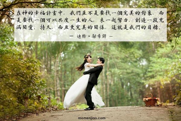 婚姻的目標需要兩人達成