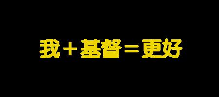 基督的公式