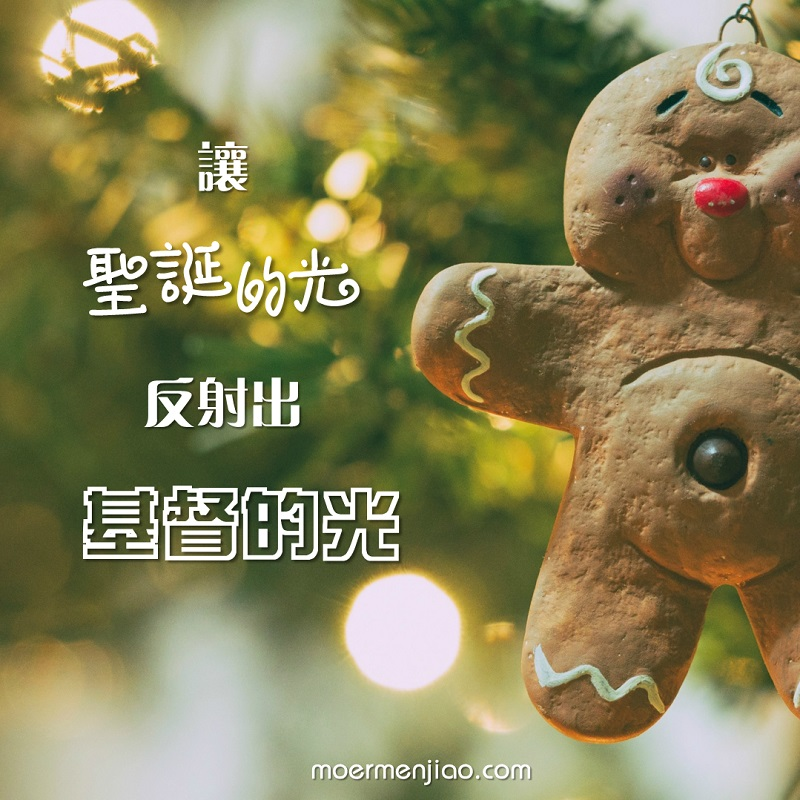 聖誕之光就是基督之光